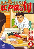 江戸前の旬 15―銀座柳寿司三代目 (ニチブンコミックス)