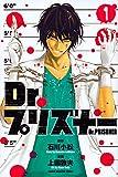 Dr.プリズナー / 上田 敦夫 のシリーズ情報を見る