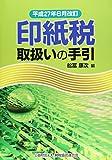 清文社 舩冨 康次 平成27年6月改訂 印紙税取扱いの手引の画像