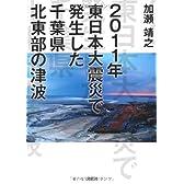 2011年東日本大震災で発生した千葉県北東部の津波