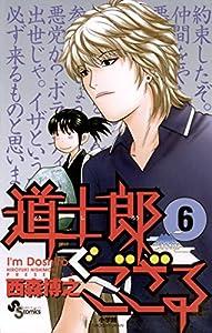 道士郎でござる(6) (少年サンデーコミックス)