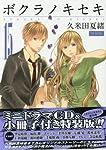 ボクラノキセキ 15―ミニドラマCD &小冊子付き特装版! (IDコミックス ZERO-SUMコミックス)