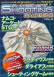 シューティングゲームサイドVol.0 (GAMESIDE BOOKS)
