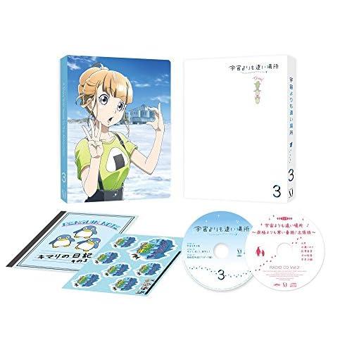宇宙よりも遠い場所 3 [DVD]