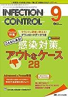 インフェクションコントロール 2019年9月号(第28巻9号)特集:ラウンドと研修で使える!  ダウンロードデータつき  こんなにある!  感染対策のアウトなケース28