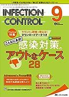インフェクションコントロール 2019年9月号(第28巻9号)特集:ラウンドと研修で使える! ダウンロードデータつき こんなにある! 感染対策のアウトなケース 28