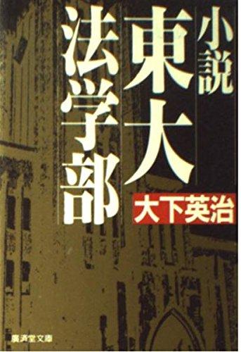 小説 東大法学部 (広済堂文庫)