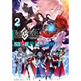 Fate Grand Order アンソロジーコミック STAR RELIGHT(2) (星海社COMICS)