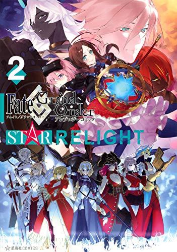Fate/Grand Order アンソロジーコミック STAR RELIGHT(2) (星海社COMICS)