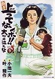 新々上ってなンボ!!太一よ泣くな 9 (キングシリーズ)