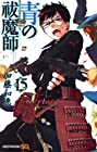 青の祓魔師 第15巻