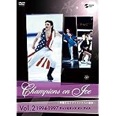 チャンピオンズ・オン・アイス vol.2 [DVD]
