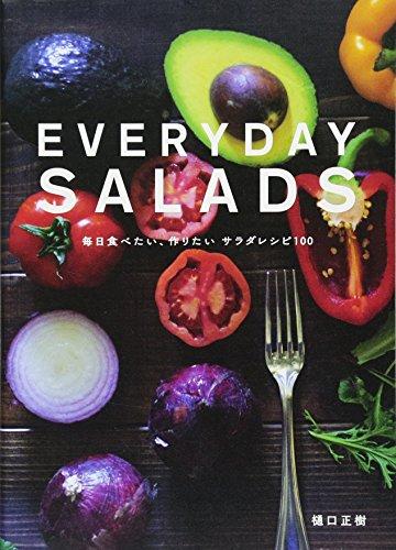 EVERYDAY SALADS 毎日食べたい、作りたいサラダレシピ100の詳細を見る