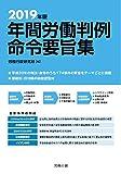 2019年版 年間労働判例命令要旨集 (労政時報選書)