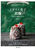 イギリス菓子図鑑 お菓子の由来と作り方: 伝統からモダンまで、知っておきたい英国菓子104選