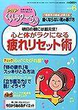 PHPくらしラク~る♪ 2015年 06 月号 [雑誌]