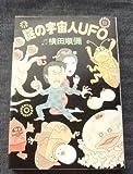 謎の宇宙人UFO (1978年)