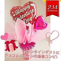 2月14日バレンタインデーに贈りたいチョコ×バルーンギフト♡ 「バルーンポット ジグザグ・バレンタイン」4種類から選べるギフトが詰まったサプライズバルーン♡ お届け日時指定も可能です。【バレンタインギフト バレンタインデー チョコレート スウィーツ バレンタインバルーン ハート バルーン電報 バルーンギフト お急ぎ便可能】 (ポットの中身:バレンタインギフト)