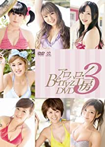 アロハロ!3 Berryz工房 DVD