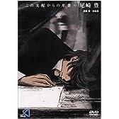 ~この支配からの卒業~ 尾崎豊 [DVD]