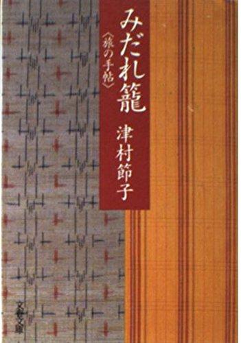 みだれ篭―旅の手帖 (文春文庫)