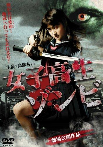 女子高生ゾンビ DVD版 -