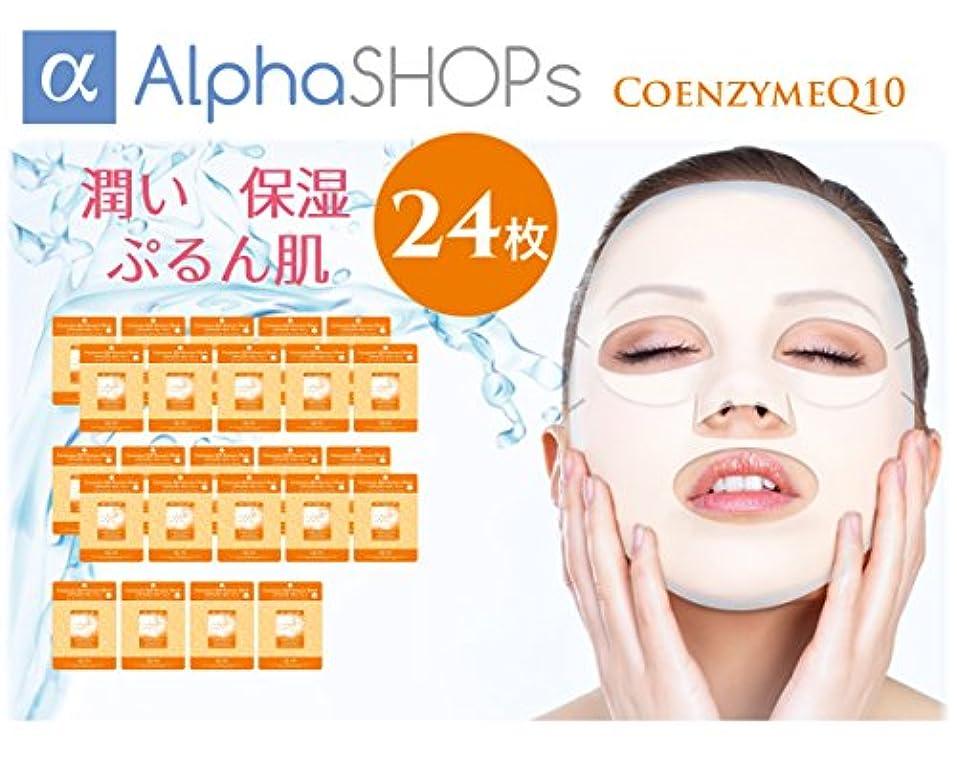オーナーたくさんハリケーン24枚セット コエンザイムQ10 エッセンスマスク 韓国コスメ MIJIN(ミジン)