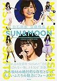 白石麻衣 齋藤飛鳥 SUN&MOON J-GENERATION 2017年5月号増刊