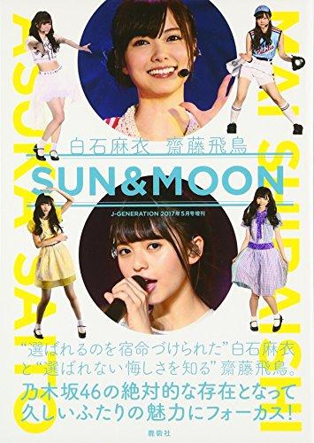 SUN & MOON 白石麻衣 齋藤飛鳥 2017年 05 月号 [雑誌]: J-GENERATION 増刊