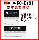 【RC-D101】ノーリツ ガス給湯器 リモコン マルチリモコンセット