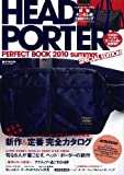ヘッドポーター HEAD PORTER PERFECT BOOK 2010 summer SPECIAL EDITION (e-MOOK)