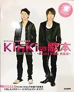 オフィシャルスコアブック KinKiの歌本~KinKi Kids大全集~(完全保存版) 158曲を収載したメロディースコア&ピアノスコア! (オフィシャル・スコア・ブック)