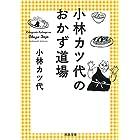 小林カツ代のおかず道場 (河出文庫 こ 19-2)