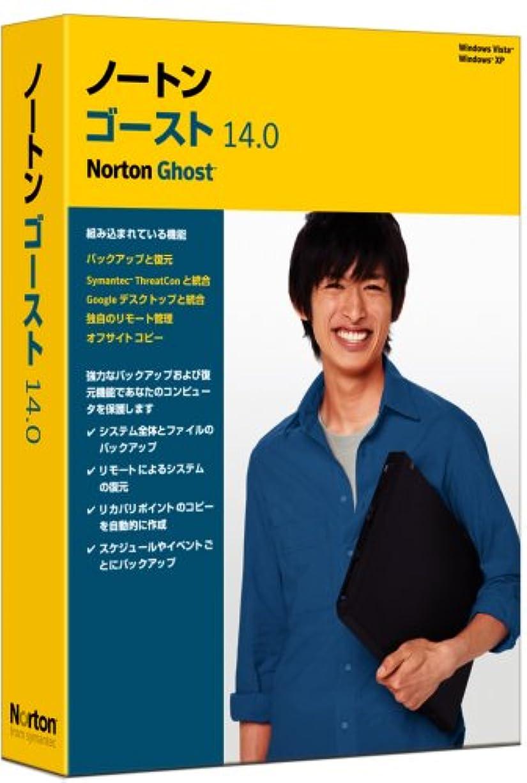 過度のリネン頻繁に【旧商品】Norton Ghost 14.0