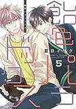 飴色パラドックス(5) (ディアプラス・コミックス)