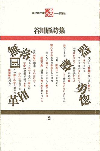 谷川雁詩集 (現代詩文庫 第 1期2)の詳細を見る