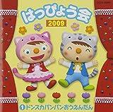 2009 はっぴょう会(1)ドンスカパンパンおうえんだん
