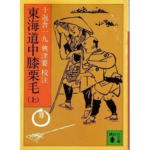 東海道中膝栗毛(上) (講談社文庫)の詳細を見る