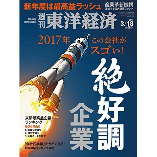 週刊東洋経済 2017年3/18号 [雑誌](2017年この会社がスゴい!  絶好調企業)