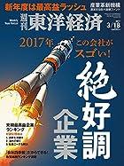 週刊東洋経済 2017年3/18号 [雑誌]