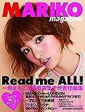 篠田麻里子 MARIKO magazine (集英社ムック) 画像
