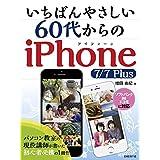 いちばんやさしい 60代からのiPhone 7/7Plus
