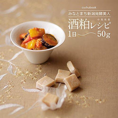 みなとまち新潟発酵美人 酒粕レシピ 1日50g (cushubook)の詳細を見る