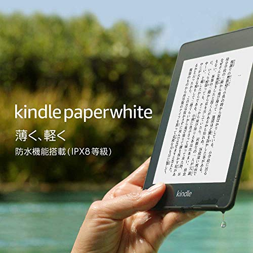 『Kindle Paperwhite 防水機能搭載 Wi-Fi 32GB 電子書籍リーダー』の1枚目の画像