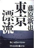 東京漂流 (朝日文芸文庫)