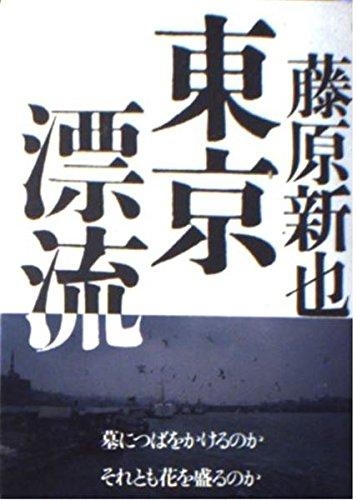 東京漂流 (朝日文芸文庫)の詳細を見る