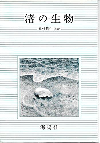 渚の生物 (1981年)