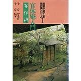 武者小路千家茶の湯シリーズ (1)