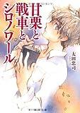 甘栗と戦車とシロノワール (角川文庫)