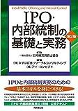 同文舘出版 一般社団法人 日本経営調査士協会/(株)みずほ証券リサーチ&コンサルティング/(株)アイコンセプト IPO・内部統制の基礎と実務(第2版)の画像